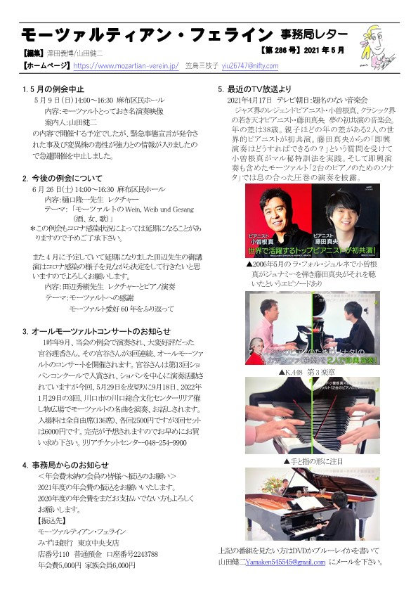 レター2021.5新-page1.jpeg