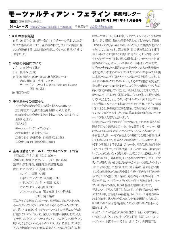 レター2021.6+7カラー版-page1.jpeg
