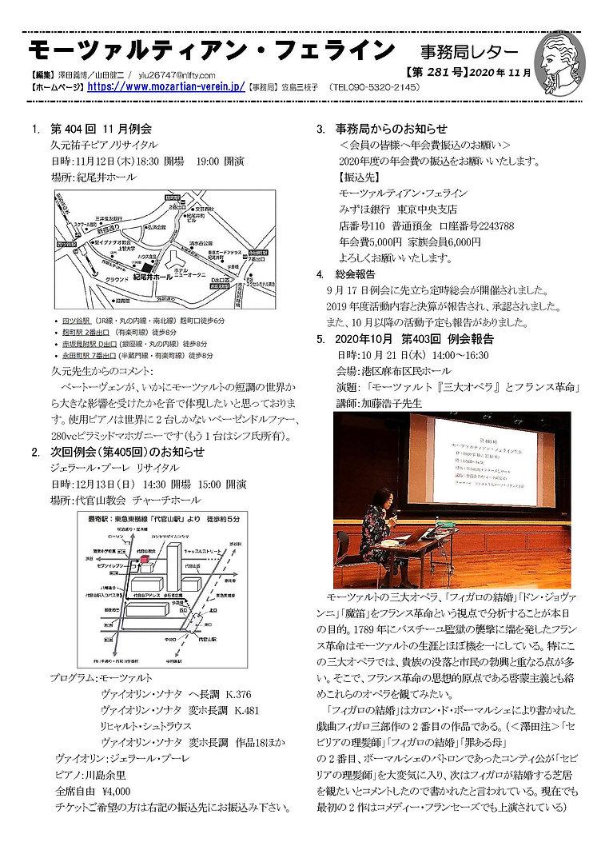 フェライン:レター2020.11_ページ_1.jpg