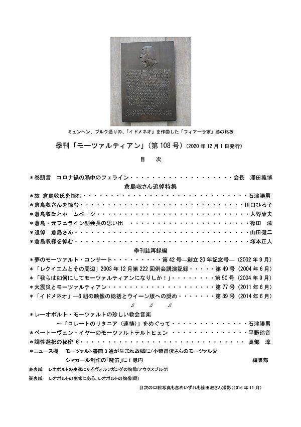 20年11月22日表紙③ 第108号目次.pdf.jpg