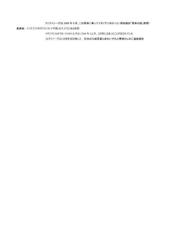 21年5月25日③第109号 目次-page2.jpeg