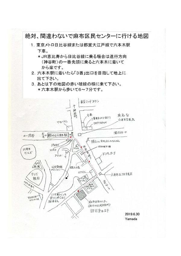 麻布区民センター地図PDF (002).jpg