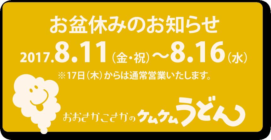 8月11日から16日まではお盆休みとさせていただきます。