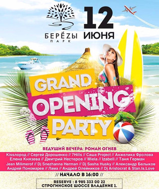 12 июня открытие Super Beach!