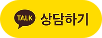product_kakaotalkconsult_logo_img.png