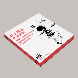 井上陽水 氷の世界 40th anniversary Special Edition