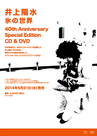 井上陽水 氷の世界 40th anniversary Special Edition