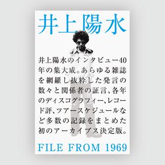 井上陽水 FILE FROM 1969