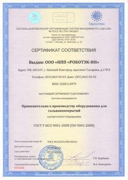 Сертификат соответствия-1