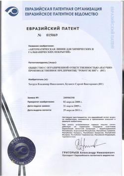 Евразийский патент-1