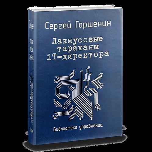 Книга с автографом автора (мягкий переплет)