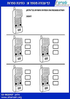 טלפון - 8.jpg