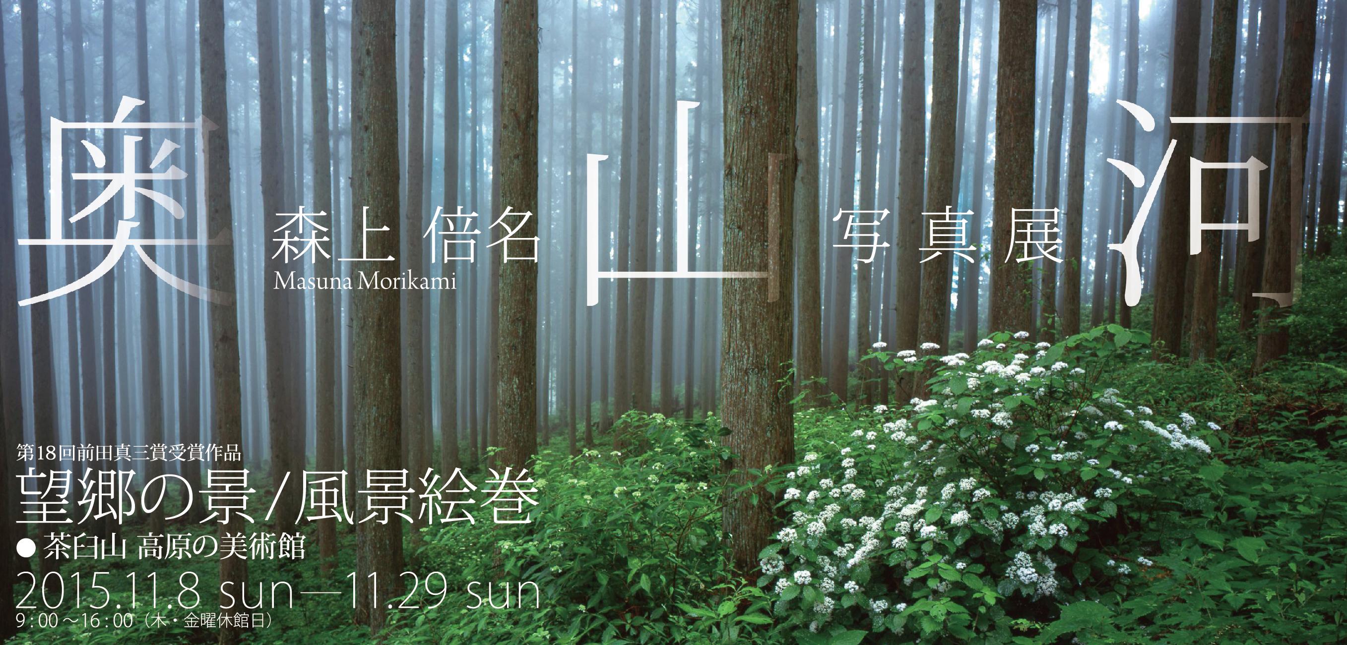 望郷の景/風景絵巻