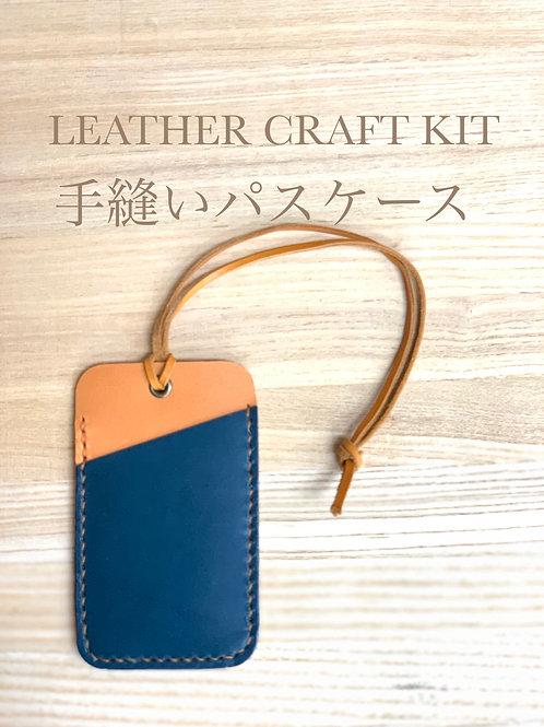 【動画レッスン付】レザークラフトキット 手縫いパスケース 製作キット