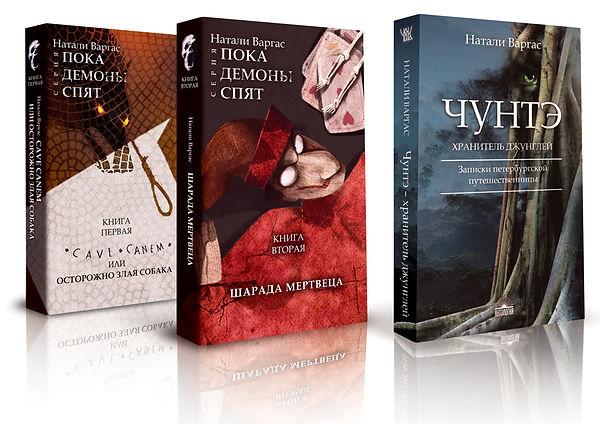 3-books-together2.jpg