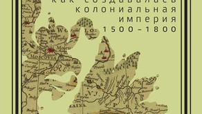 Рецензия на книгу Майкла Ходарковского. «Степные рубежи России»