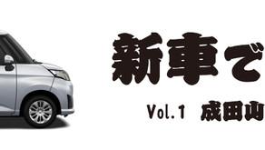 新車でGO! 成田山へGO!