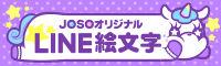 LINE絵文字.jpg