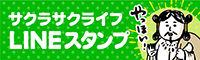 LINEstamp02.jpg