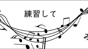 ピアノを練習してみたら…