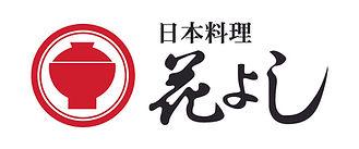 花よし-ロゴ.jpg