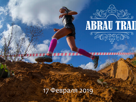 Перенос даты ABRAU TRAIL