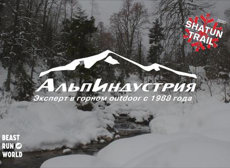 АльпИндустрия партнер Shatun Trail.