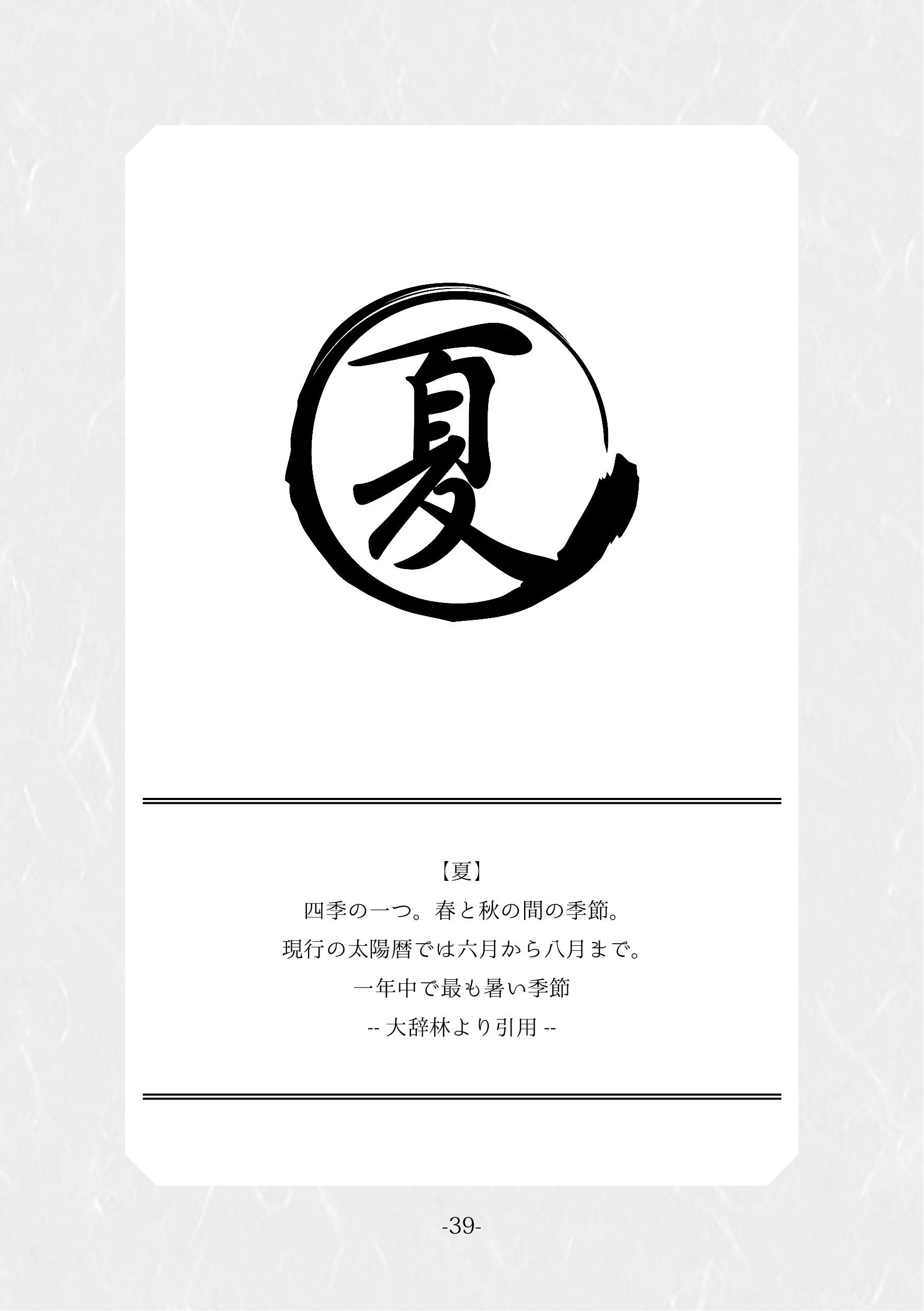 四季-入稿用0439