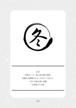 四季-入稿用04107