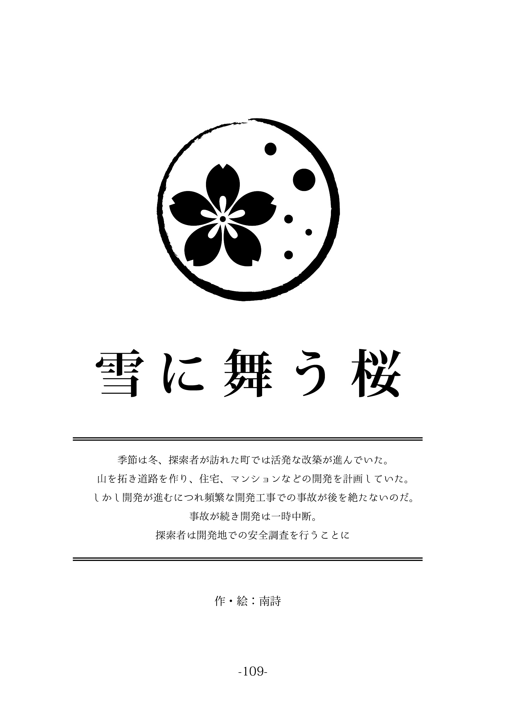 四季-入稿用04109