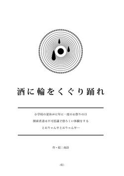 四季-入稿用0441