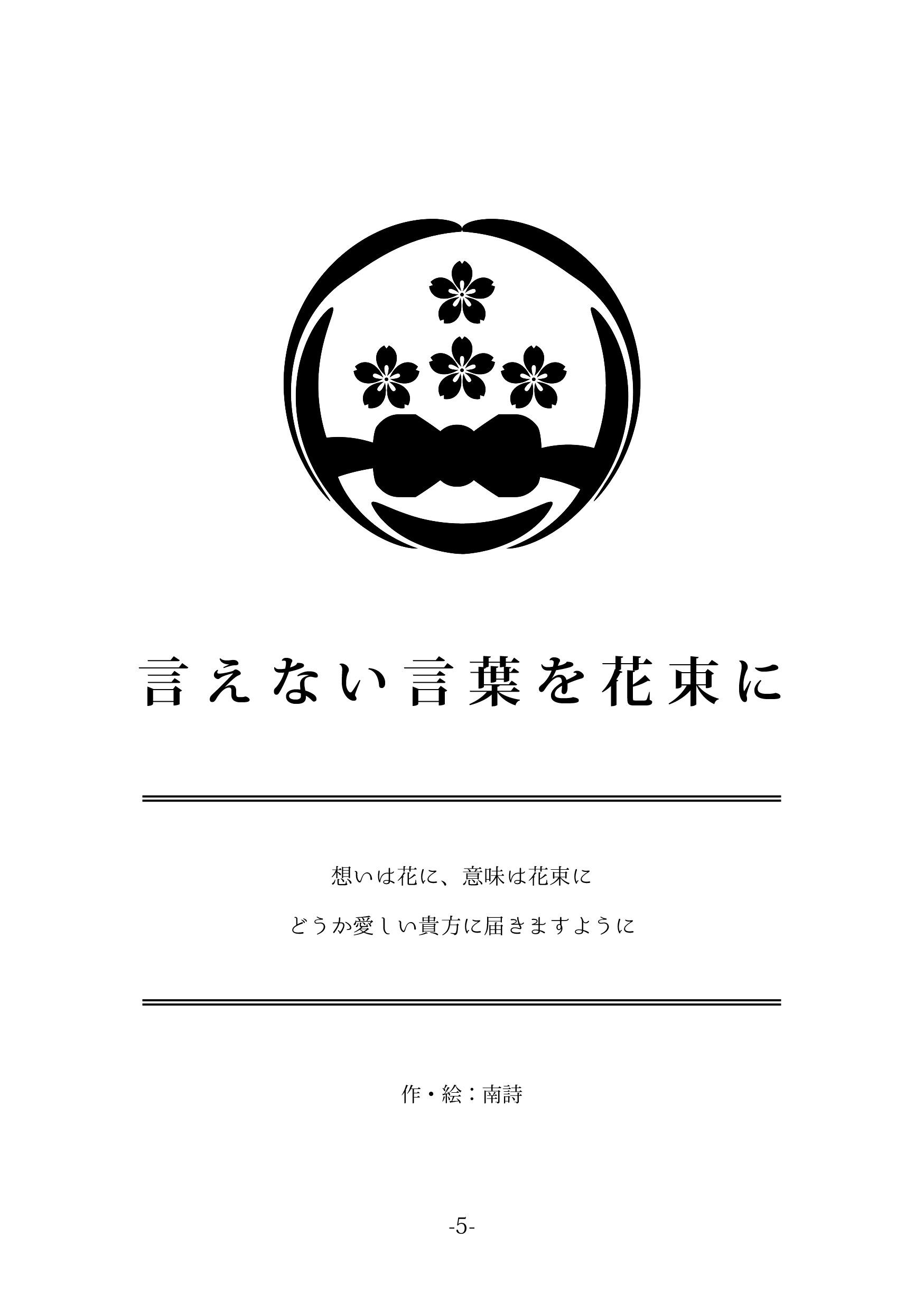 四季-入稿用045