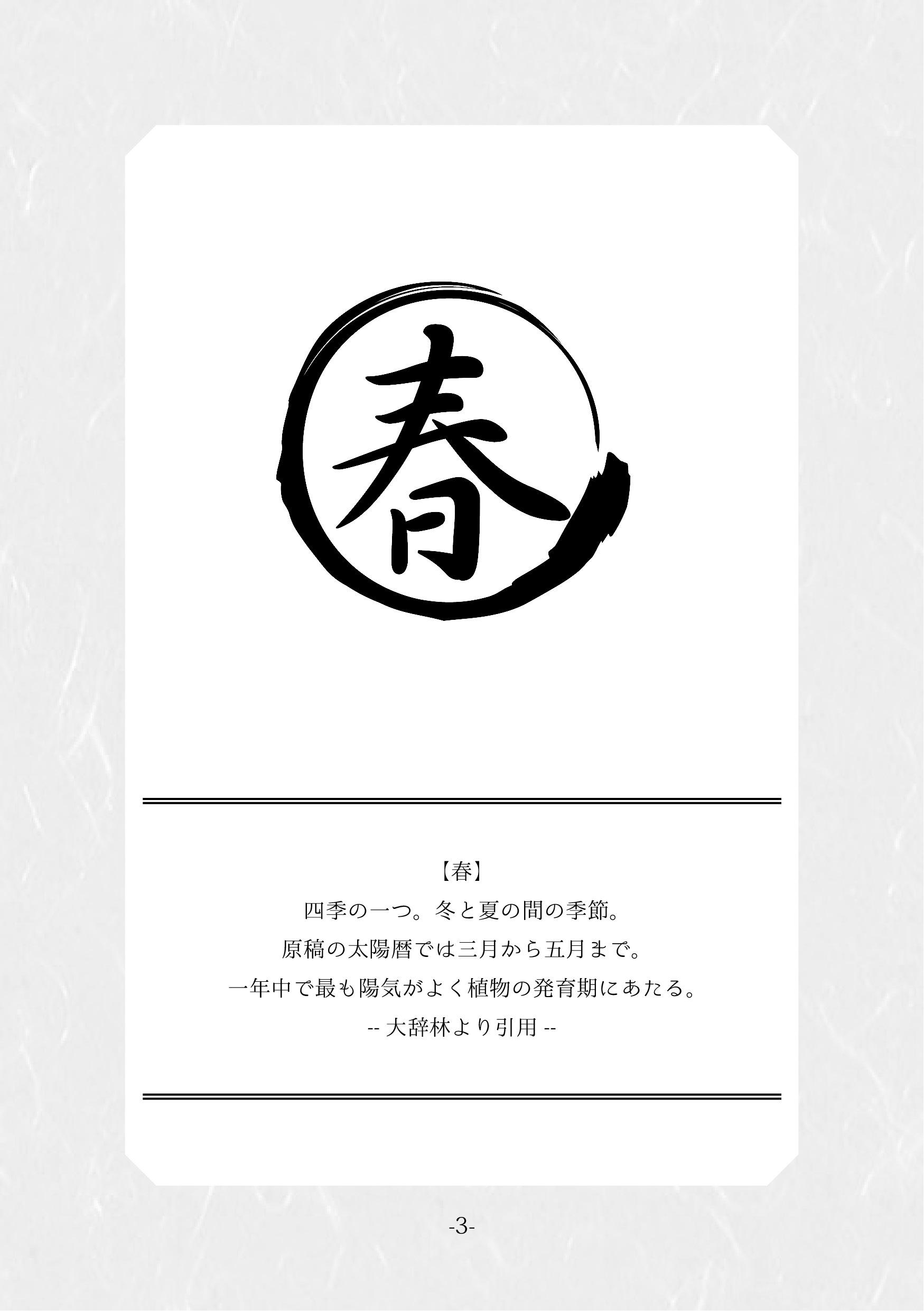 四季-入稿用043