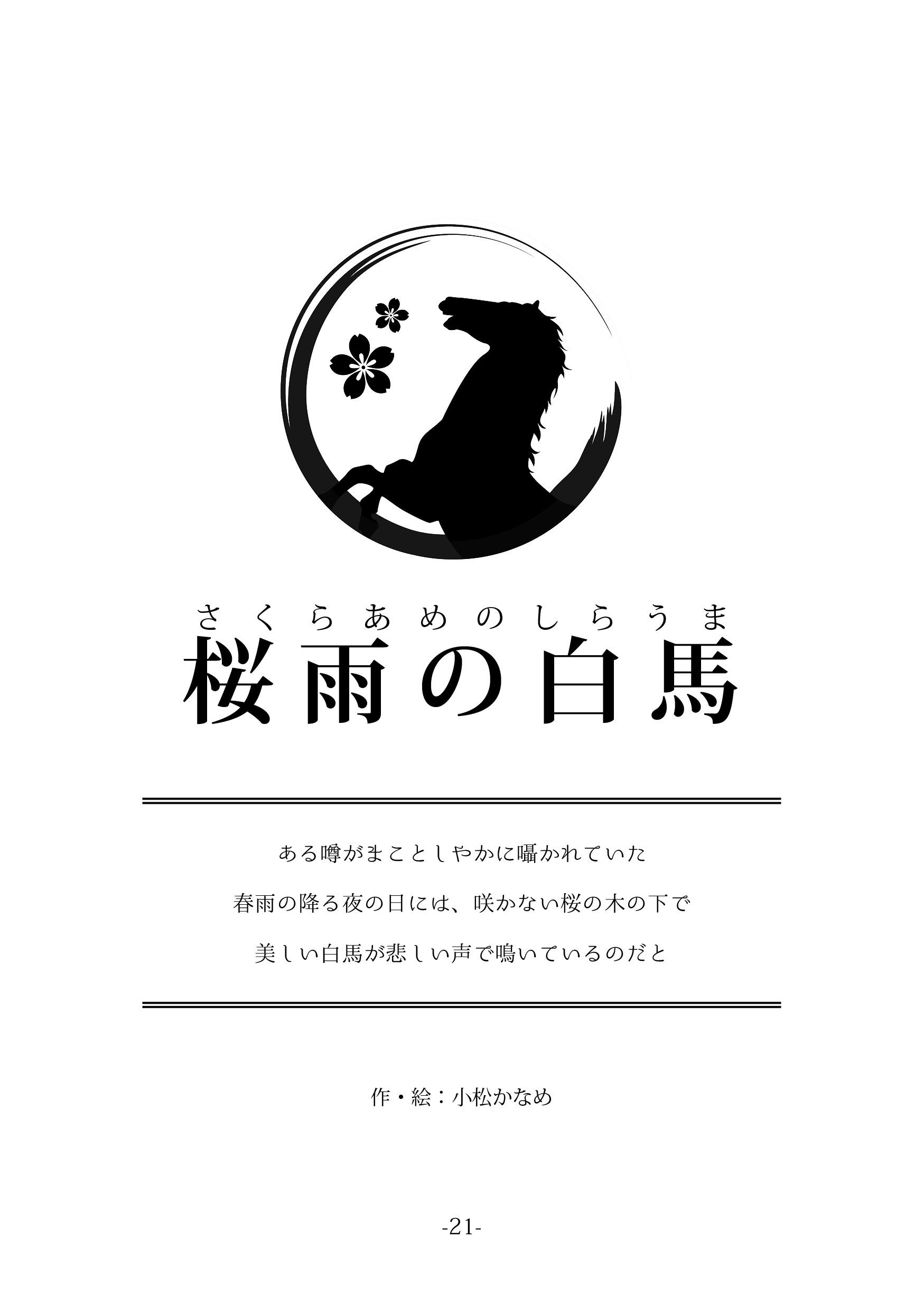 四季-入稿用0421