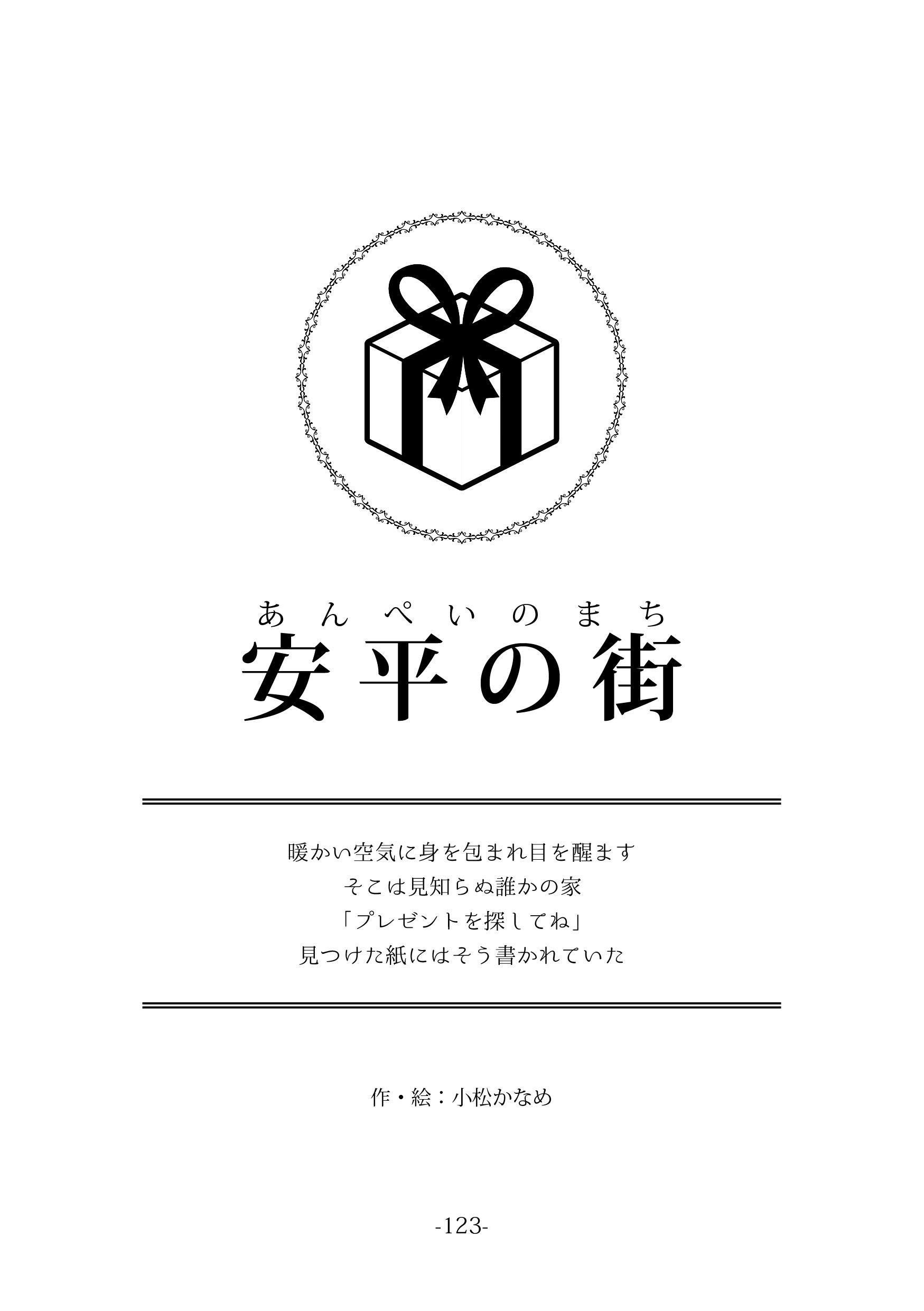 四季-入稿用04123