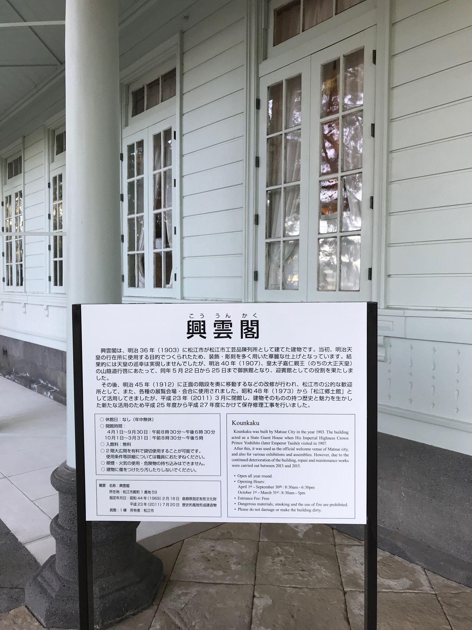 松江城興雲閣 2018/10/21