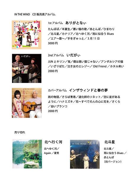 CD販売表web用2(アルバム).jpg