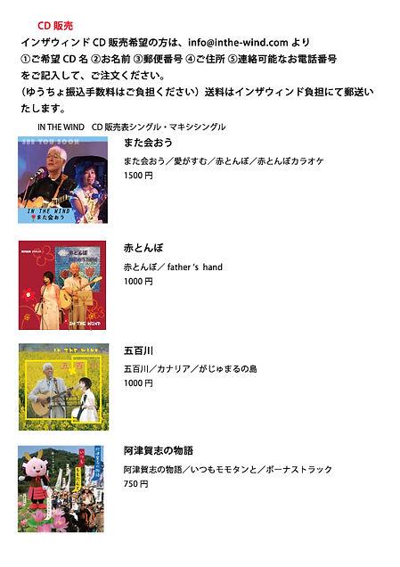 CD販売表web用1(シングル).jpg