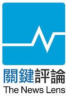 the-news-lens_logo.jpg