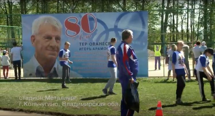 Игорь Тер-Ованесян «Полёт Чемпиона»