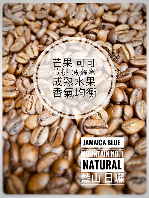 Jamaica Blue Mountain No. 1  Natural 藍山 1 號日曬 新鮮烘焙 落單即烘 隔日可取100g/$230, 200g/440g
