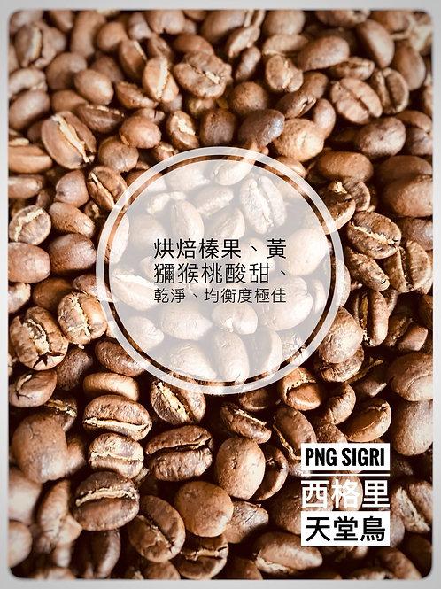 PNG Sigri AA 巴布亞新幾內亞西格里(天堂鳥)AA 新鮮烘焙 咖啡豆 落單即烘 -$68/100g $120/200g