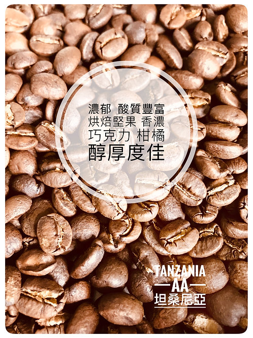 Tanzania AA 坦桑尼亞AA級 新鮮烘焙咖啡豆 - 落單即烘, 隔日可取 $60/100g, $90/200g