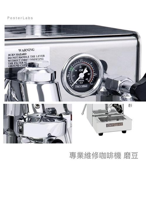 維修全自動咖啡機/半自動咖啡機咖啡機保養 咖啡機維修 --