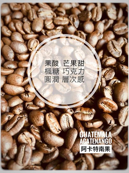 Guatemala Acatenango  阿卡特南果 SHB 新鮮烘焙 咖啡豆 落單即烘 ,隔日可取 — $65/100g, $95/200g