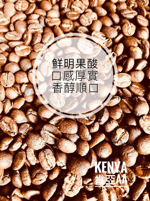 Kenya AA 肯亞 新鮮烘焙咖啡豆 coffee beans