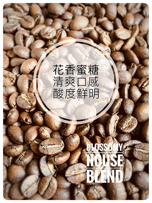 Blossomy House Blend 新鮮烘焙咖啡豆 $65/100g, $105/200g