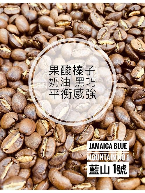 Jamaica Blue Mountain No. 1  牙買加藍山 1 號 —新鮮烘焙咖啡豆 落單即烘,隔日可取 100g/$220, 200g/$400
