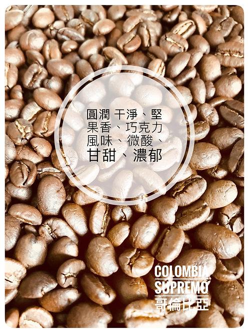 Colombia Supremo 哥倫比亞 新鮮烘焙 咖啡豆 落單即烘 ﹣$62/100g, $90/200g