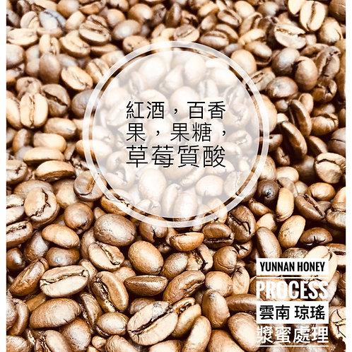 雲南 瓊瑤漿蜜處理Yunnan Honey Process 新鮮烘焙咖啡豆 落單即烘 $68/100g-$108/200g